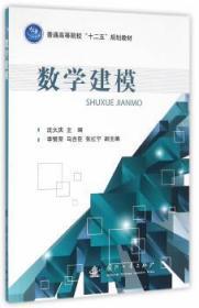 数学建模9787118108354 沈大庆 国防工业出版社众木丛林图书