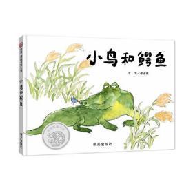 小鸟和鳄鱼/信谊图画书奖系列