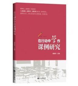 在行动中学作课例研究9787522500591 胡振芳九州出版社众木丛林图书
