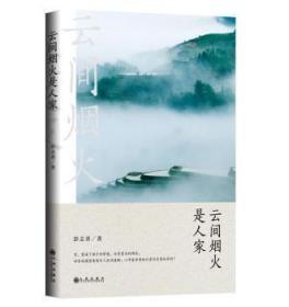 云间烟火是人家9787522500584 彭志勇九州出版社众木丛林图书
