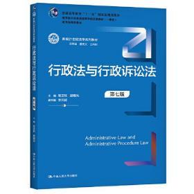 行政法与行政诉讼法(第七版)(新编21世纪法学系列教材)