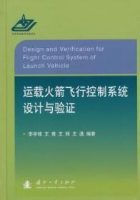 运载火箭飞行控制系统设计与验证9787118091946 李学锋国防工业出版社众木丛林图书