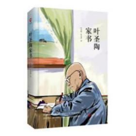 叶圣陶家书9787559625717 叶圣陶北京联合出版公司众木丛林图书