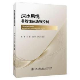 深水吊缆非线性运动与控制9787114172212 赵藤人民交通出版社股份有限公司众木丛林图书