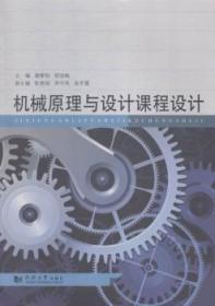 机械原理与设计课程设计9787560858142 谢黎明同济大学出版社众木丛林图书