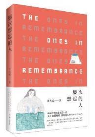 屡次想起的人9787532162970 沈大成上海文艺出版社众木丛林图书