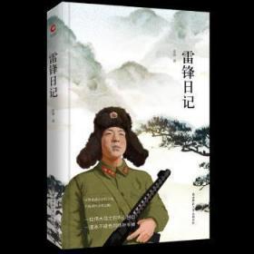 雷锋日记9787569501339 雷锋陕西师范大学出版总社众木丛林图书