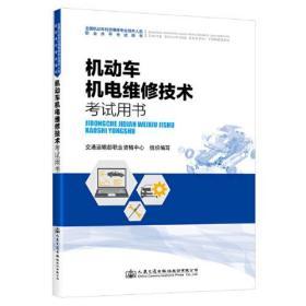 机动车机电维修技术 考试用书