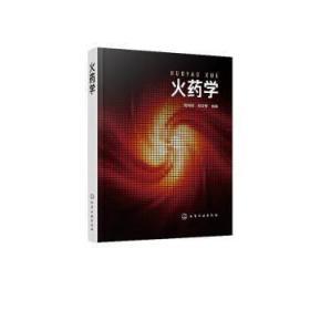火药学9787122360861 蔺向阳化学工业出版社众木丛林图书