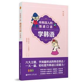 听韩国人的地道口语学韩语