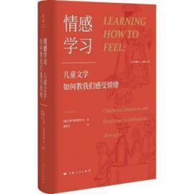 情感学9787208170629 乌特·弗雷弗特上海人民出版社众木丛林图书