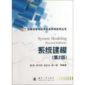 系统建模-(第2版)9787118083002 穆歌国防工业出版社众木丛林图书