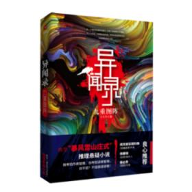异闻录:九重图阵9787201135410 王文杰天津人民出版社众木丛林图书
