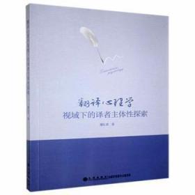 翻译心理学视域下的译者主体性探索9787522500157 蒲红英九州出版社众木丛林图书