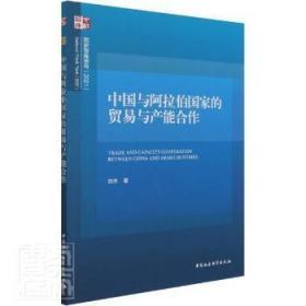 中国与阿拉伯国家的贸易与产能合作(2021)/国家智库报告9787520384322 刘冬中国社会科学出版社众木丛林图书