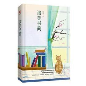 谈美书简9787569501278 朱光潜陕西师范大学出版总社众木丛林图书