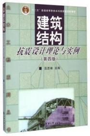 建筑结构抗震设计理论与实例9787560857473 吕西林同济大学出版社众木丛林图书