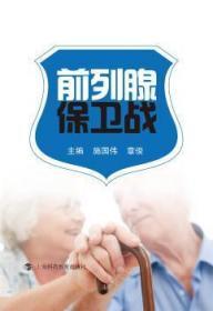 前列腺保卫战9787542875006 施国伟上海科技教育出版社众木丛林图书
