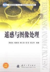 遥感与图像处理9787118094466 周绍光国防工业出版社众木丛林图书