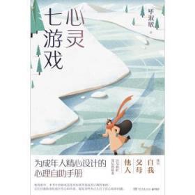 心灵七游戏(2021)9787572601910 毕淑敏湖南文艺出版社有限责任公司众木丛林图书