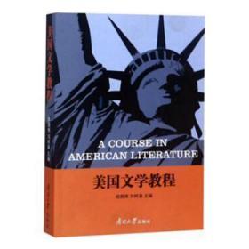 美国文学教程9787310007516 胡荫桐南开大学出版社众木丛林图书
