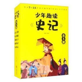 少年趣读《史记》(全5册)9787516915806 南洲华龄出版社众木丛林图书