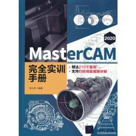 MasterCAM 2020 完全实训手册