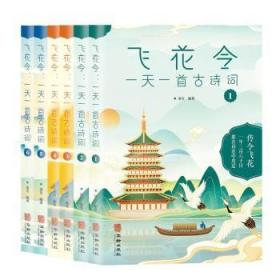 飞花令:一天一首古诗词(全6册)9787516915950 清宜华龄出版社众木丛林图书