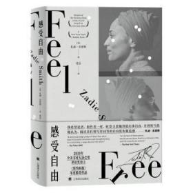 感受自由9787532786114 扎迪·史密斯上海译文出版社众木丛林图书