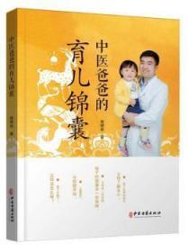 中医爸爸的育儿锦囊9787515221793 周明亮中医古籍出版社众木丛林图书