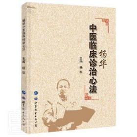 杨华中医临床诊治心法9787519284756 杨华世界图书出版有限公司众木丛林图书