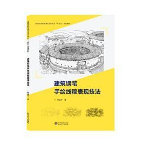 建筑钢笔手绘线稿表现技法 陈越华  武汉大学出版社  9787307222403