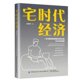 宅时代经济9787518085026 成旺坤中国纺织出版社众木丛林图书