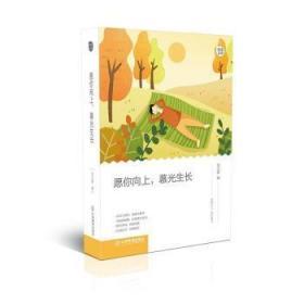 愿你向上,慕光生长9787570522385 刘立新江西教育出版社有限责任公司众木丛林图书