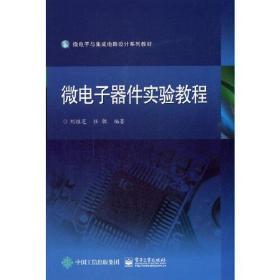 微电子器件实验教程9787121415395