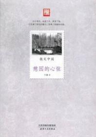 憩园的心弦-散文中国9787201077826 天疆天津人民出版社众木丛林图书