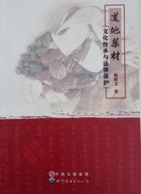 道地药材-文化传承与法律保护9787510074684 杨雄文世界图书出版公司众木丛林图书