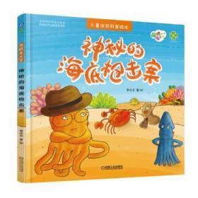 神秘的海底枪击案9787111615804 登朵朵机械工业出版社众木丛林图书