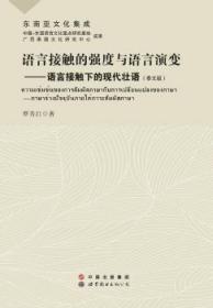 语言接触的强度也语言演变--语言接触下的现代壮语9787510097850 覃秀红世界图书出版广东有限公司众木丛林图书