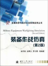 装备作战仿真-(第2版)9787118086409 郭齐胜国防工业出版社众木丛林图书