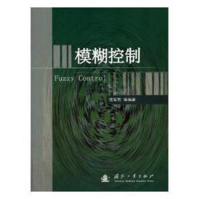模糊控制9787118113419 范军芳国防工业出版社众木丛林图书