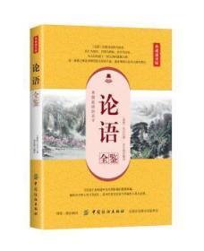 论语全鉴(典藏诵读版)9787518051984 孔丘中国纺织出版社众木丛林图书