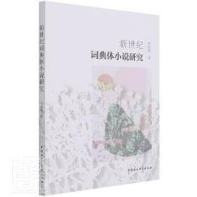 新世纪词典体小说研究9787520383721 李晓禺中国社会科学出版社众木丛林图书
