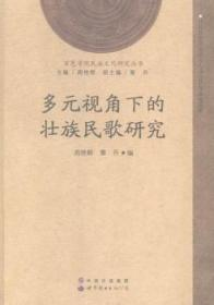 多元视角下的壮族民歌研究9787510092152 周艳鲜世界图书出版广东有限公司众木丛林图书