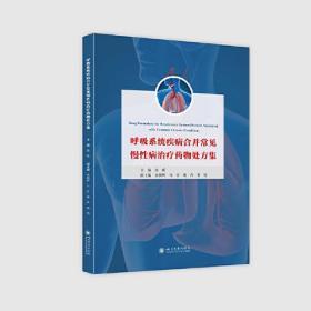 呼吸系统疾病合并常见慢性病治疗药物处方集