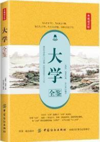 大学全鉴(典藏诵读版)9787518053537 曾参中国纺织出版社众木丛林图书