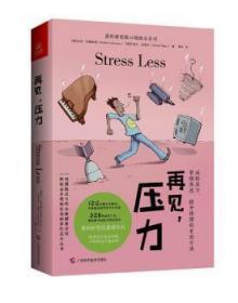 再见,压力9787555115526 马修·约翰斯通广西科学技术出版社有限公司众木丛林图书