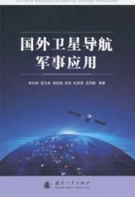国外卫星导航军事应用9787118101829 李向阳国防工业出版社众木丛林图书