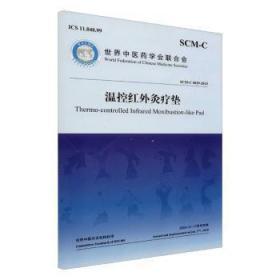 温控红外灸疗垫9787515220413 世界中医药学会联合会中医古籍出版社众木丛林图书