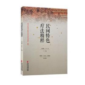 民间疗法精粹9787515221564 刘剑锋中医古籍出版社众木丛林图书